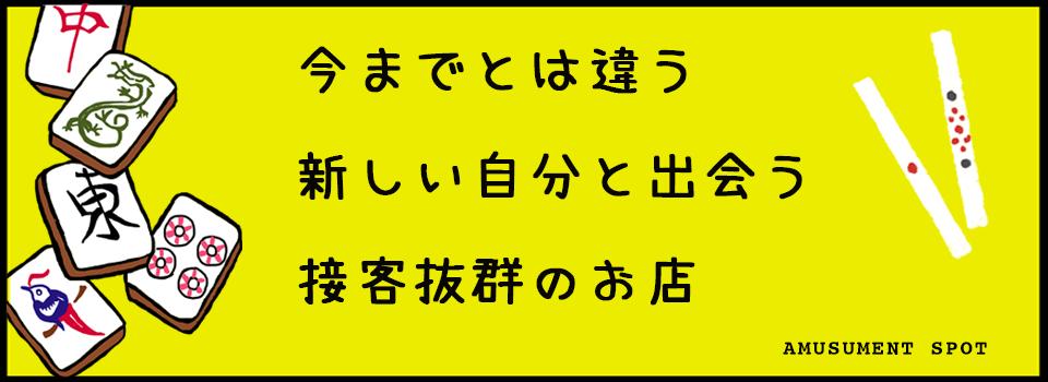 麻雀  MJ 新大宮店